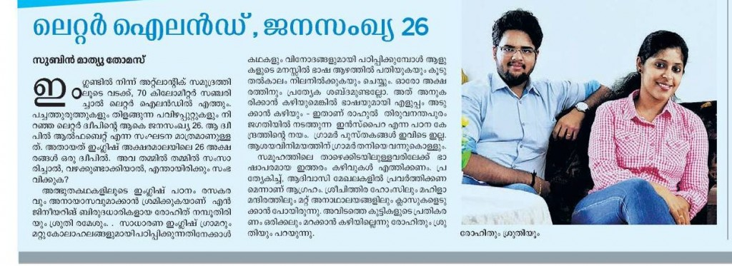An article about us & Inzpira that came in Malayala Manorama[Newspaper]